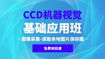 CCD机器视觉基础应用班免费体验课—图像采集-读取本地图片保存图