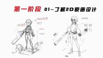 CG原画设计/游戏角色绘画:第一阶段-01了解2D原画设计-百艺汇聚