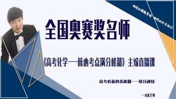 【永松课堂】—2020届高考《高考化学—核心考点满分秘籍》全