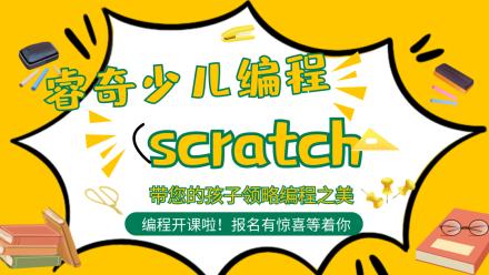 scratch编程体验课