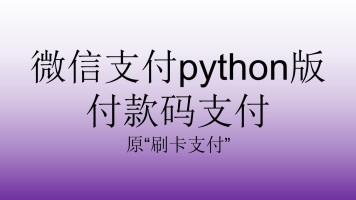 """微信支付python版付款码支付_原""""刷卡支付"""""""