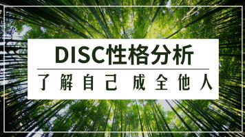 DISC性格分析