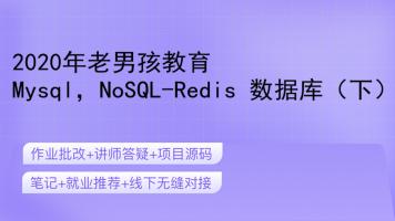 老男孩教育2020年Mysql,NoSQL-Redis 数据库(下)