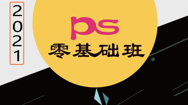 ps零基础系统学习班