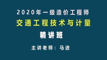 2020年一级造价工程师 建设工程技术与计量(交通工程) 精讲班