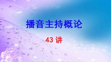 浙江传媒学院 播音主持概论 金重建 43讲