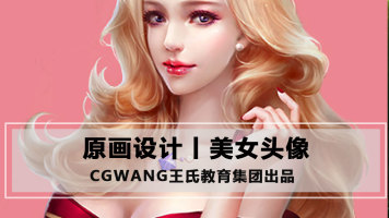 画美女肖像(CGWANG趣味小教程)丨手绘教程丨原画CG教程