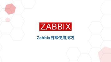 Zabbix日常使用技巧