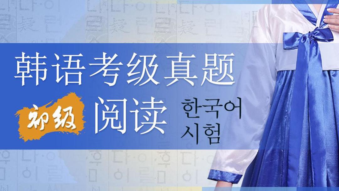 韩语TOPIK考试初级专项冲刺班