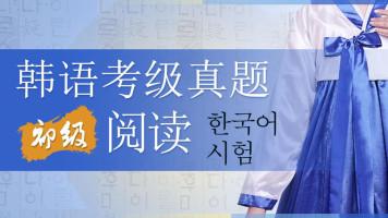 韩语TOPIK考试初级专项冲刺