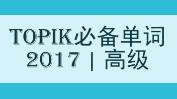 TOPIK必备单词(高级)