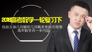 2018高考复习数学一轮复习下+【微信】supermath987-宋超数学超人