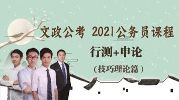 【文政公考】2021公务员考试课程(基础技巧篇)
