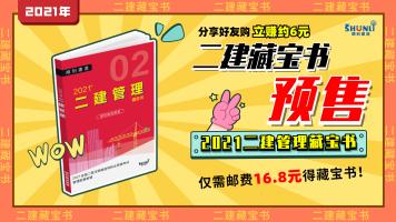 【预售】2021年二建管理藏宝书
