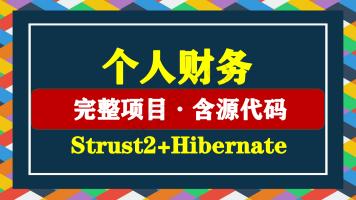 strust2 hibernate个人财务系统java毕设
