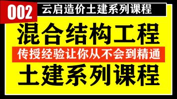 【云启造价】剪力墙+框架+砖混/混合结构/清单标底/组价调价/预算