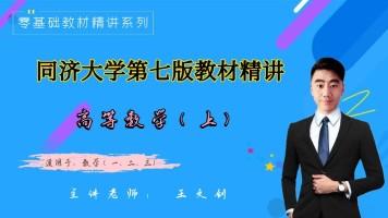 《零基础系列教程》同济大学第七版教材精讲(上)