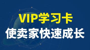 非石VIP精英店长实战课程 直通车数据分析无线端权重