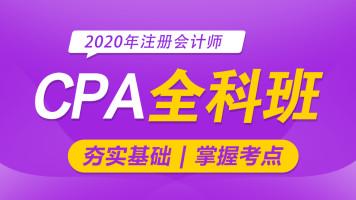 注册会计师|2020CPA六科教材通关课程注册会计师|注会|中级会计
