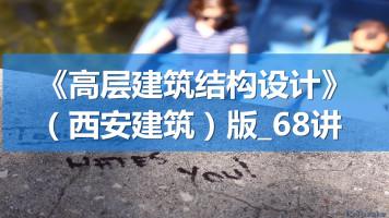 B210-《高层建筑结构设计》_68讲_徐善华_西安建筑