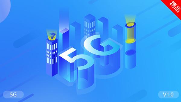 华为5G-HCIA精品课程