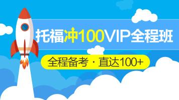 托福冲100分VIP全程班