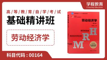 自考00164劳动经济学 基础精讲班【学程教育】