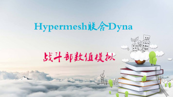 LS_DYNA战斗部数值模拟