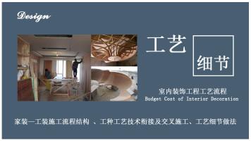 室内装饰施工工艺流程