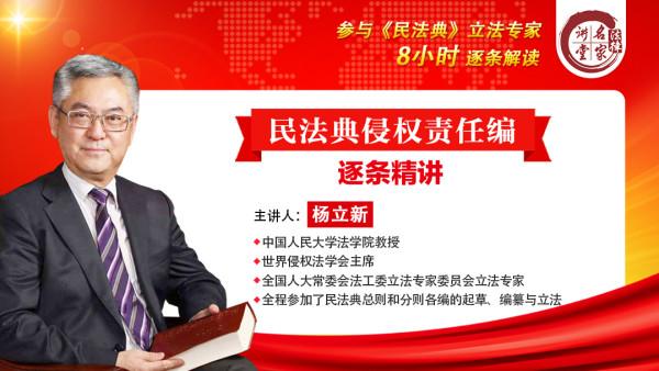 杨立新:民法典侵权责任编逐条精讲