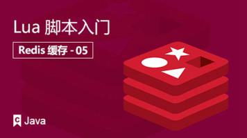 Redis入门系列:5.Lua脚本入门