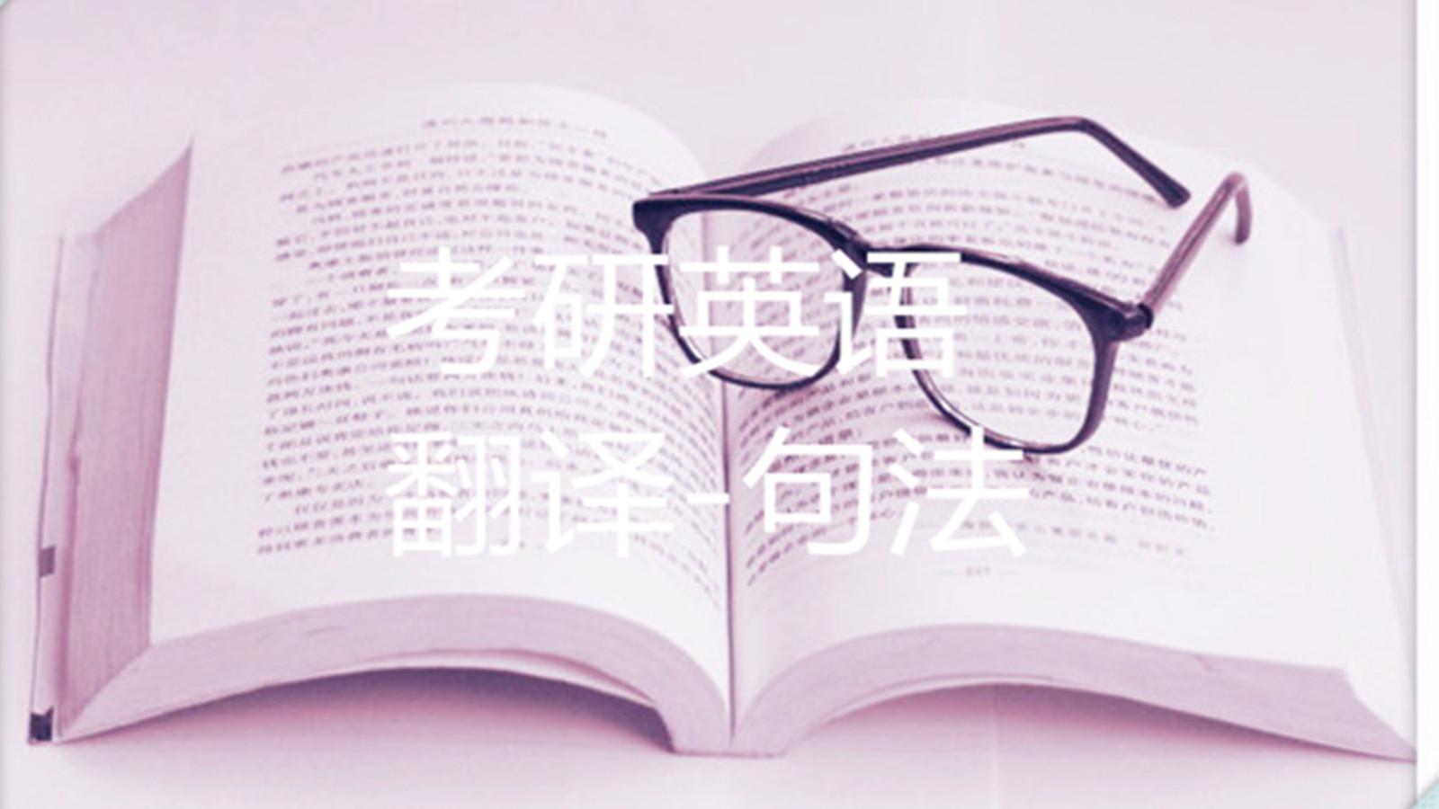 考研英语-句法.阅读.翻译