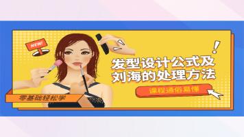 5、发型设计公式及刘海的处理方法