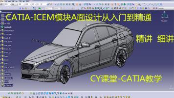 CATIA-ICEM  A 面制作模块从入门到精通