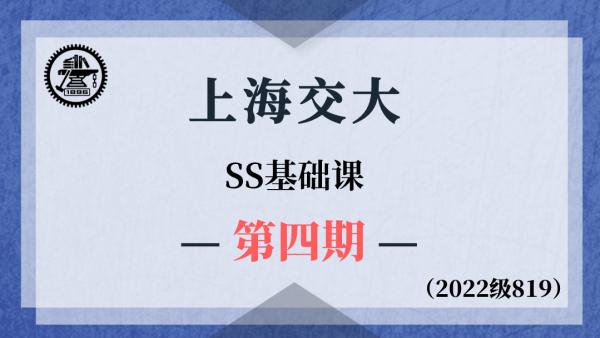 【基础班】上海交大819SS-基础课第四期(2022级系列课)