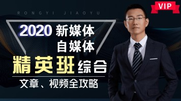VIP新媒体综合卓越班|自媒体运营|头条大鱼百家企鹅公众号