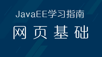 Java学习指南5 网页基础篇