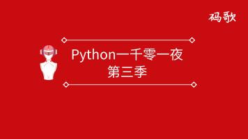 Python一千零一夜第三季