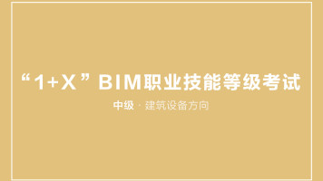 """""""1+X""""BIM职业技能等级考试 中级·建筑设备方向"""