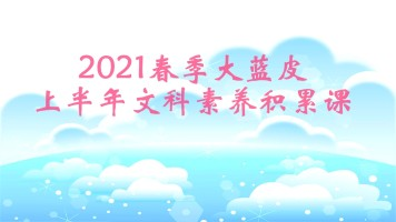 大蓝皮2021上半年文科素养积累课程