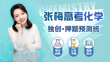 【张梅化学】2021高考化学三轮复习考前必报押题预测保温班