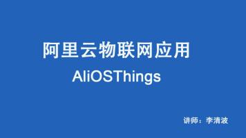 阿里云物联网应用-AliOSThings
