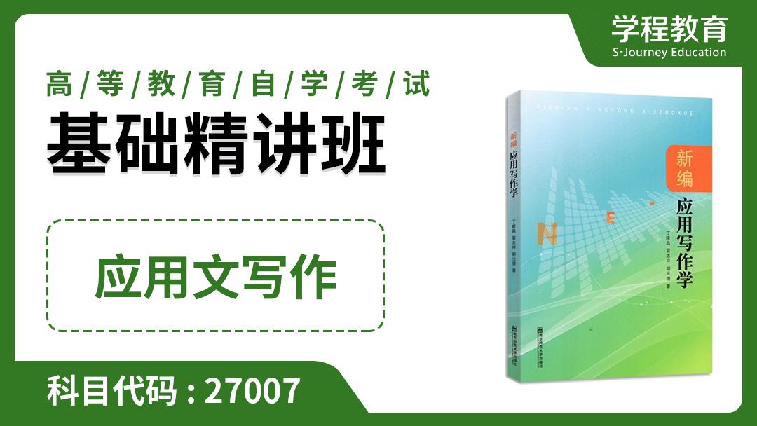 自考应用文写作27007 免费体验课【学程教育】