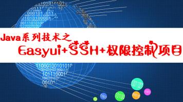 JAVA系列技术之Easyui+SSH+项目