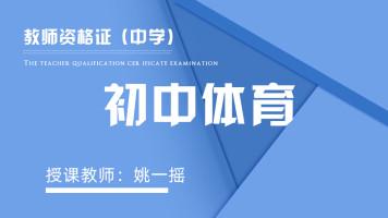 【学程教育】教师资格证—初中体育