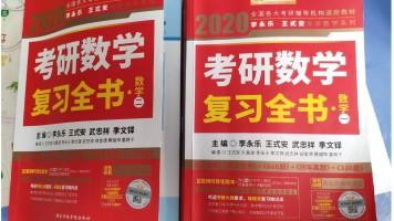 2020考研数学李永乐复习全书第一章.