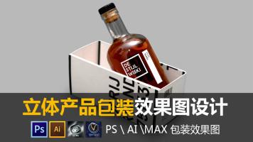 立体包装效果图 PS AI max【知知享】