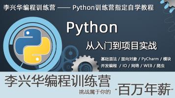 Python从入门到项目实战