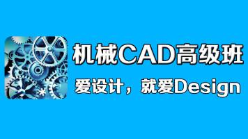 CAD机械制图VIP(CAD零基础到机械设计全套课程)