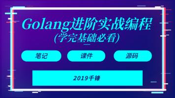 2019Golang进阶实战编程(学完基础必看)【千锋GO语言】